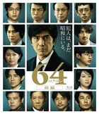 64 Six-Four Part 1 (Blu-ray) (Normal Edition) (Japan Version)