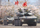Sho / JGSDF A4 2021 Calendar (Japan Version)
