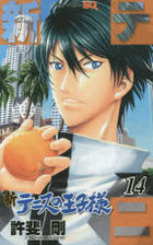 The Prince of Tennis II (14)