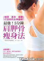 Zui Qiang !5 Fen Zhong Jian Jia Gu Shou Shen Fa : Xi Jing , Mei Bei , Shou Yao , Da Zao Ni De Nu Shen Qu Xian