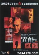 Red Lights (2012) (VCD) (Hong Kong Version)