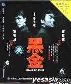 Hei Jin (VCD) (Zeng Hei Jin Zhi Zuo Hua Xu) (China Version)