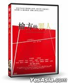 Killing For The Prosecution (2018) (DVD) (Taiwan Version)