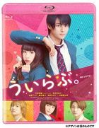 我的傲娇男友 (Blu-ray) (普通版)(日本版)