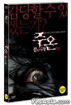JU-ON : The Beginning of the End (DVD) (Korea Version)