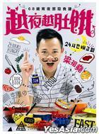Yue Ye Yue Du E- 68 Dao Xiao Ye Xie E Shi Pu