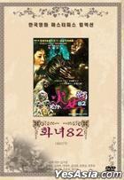 Korean Movie Masterpiece Collection - 火女 (1982) (DVD) (韩国版)