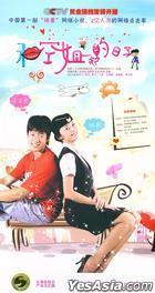 He Kong Jie Yi Qi De Ri Zi (DVD) (End) (China Version)