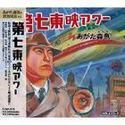 Dai nana Touei Awa  (Japan Version)