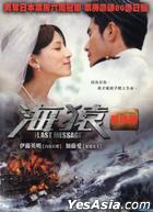 海猿最終話 (DVD) (台灣版)