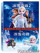 冰雪奇缘 1+2 合集 (DVD) (台湾版)