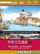 The World Cultural Heritage (DVD) (Part 2) (6-Disc Edition) (Taiwan Version)