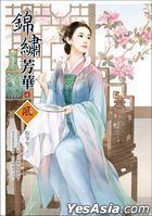 Jin Xiu Fang Hua 4