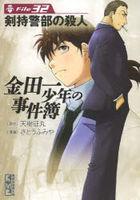 kindaichi shiyounen no jikembo 32 koudanshiya manga bunko sa 9 59 kemmochi keibu no satsujin