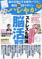 Weekly Asahi Zoukan 20089-08/02 2020