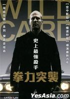 Wild Card (2015) (DVD) (Taiwan Version)
