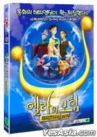 Happily N'Ever After (DVD) (Limited Edition) (Korea Version)