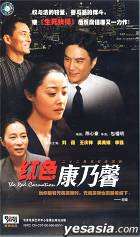 The Red Carnation (Vol. 1-22) (China Version)