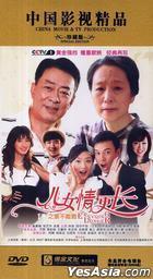 Er Nu Qing Geng Chang Zhi Jia Bu Neng San (DVD) (End) (China Version)