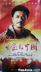 可愛的中國 (2019) (H-DVD) (1-39集) (完) (中國版)