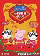 Peppa Celebrates Chinese New Year (2019) (DVD) (Hong Kong Version)