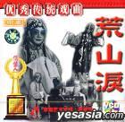 You Xiu Chuan Tong Xi Qu Jing Ju Huang Shan Lei (VCD) (China Version)