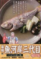 tsukiji uogashi sandaime zetsupinshiyuu itoyori no mushimono mai fua suto bitsugu supeshiyaru MY FIRST BIG 68507 70