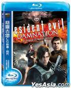 Resident Evil: Damnation (2012) (Blu-ray) (Taiwan Version)