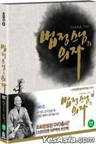 Monk Beopjeong's Chair (DVD) (Coffeebook Limited Edition) (Korea Version)