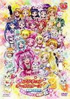 Precure All-Stars DX3 Mirai ni Todoke! Sekai wo Tsunagu Nijiiro no Hana (DVD) (Normal Edition) (Japan Version)