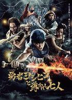 Yusha Yoshihiko To Michibikareshi 7 Nin (DVD Box) (Japan Version)