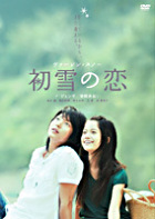 Hatsuyuki No Koi: Virgin Snow (DVD) (Special Edition) (Japan Version)