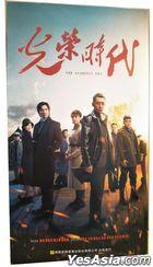 光榮時代 (2019) (DVD) (1-46集) (完) (中國版)