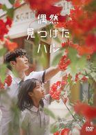 意外發現的一天 (DVD) (BOX 2) (日本版)