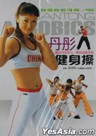 Dantong Aerobics (DVD) (China Version)