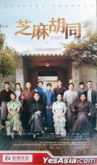 芝麻胡同 (2019) (H-DVD) (1-55集) (完) (中國版)