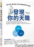 Fa Xian Ni De Tian Zhi : San Da Bu Zou , Rang Ni Xuan Xi , Jiu Ye , Zhuan Zhi Huo Chuang Ye Bu Zai Mi Wang