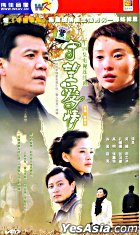 Shou Wang Ai Qing (VCD) (End) (China Version)
