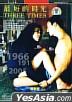 Three Times (DVD) (China Version)