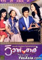 Unstoppable Marriage (DVD) (Thailand Version)