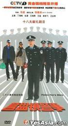 Police Fan's Story (DVD) (End) (China Version)