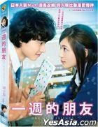 一週的朋友 (2016) (DVD) (台灣版)