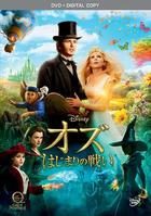 Oz: The Great And Powerful (DVD + Digital Copy) (Japan Version)
