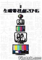 生曬電視劇2046