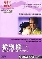 日本映畫百年史 - 槍聖權三 (香港版)