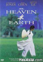 天與地 (1993) (DVD) (美國版)