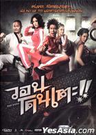The Kick (DVD) (Thailand Version)
