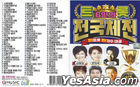 6 Trot National Festival 100 Songs USB
