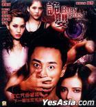 Baby Blues (2013) (VCD) (Hong Kong Version)