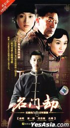 Ming Men Jie (H-DVD) (End) (China Version)